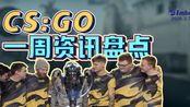 【CS:GO一周资讯盘点】乌克兰剑圣S1mple荣获IEM卡托维兹赛事MVP