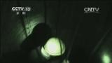 [视频]盲井:团伙成员21人 2年内杀4人