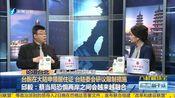 [海峡新干线]台胞在大陆申领台湾居民居住证要被砍在台福利?台陆委会:研议中