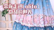【Lolita制作】现货裙长92的微甜音乐猫咪柄图七个步骤带你看完店家制作