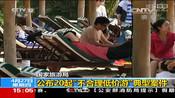 """0001.中国网络电视台-[新闻直播间]国家旅游局:公布20起""""不合理低价游""""典型案件_CCTV节目官网-CCTV-13_央视网()[高清版]"""