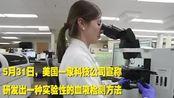 美国公司研发血液检测法,能够在早期发现多种癌症,正确率极高