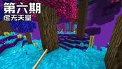 MC虚无世界3:虚无前往的第1个维度,挖微晶在加蓝宝石就可做敏捷套了