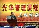 [时代光华]企业规范化管理解决方案1202_尹隆森