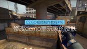 CS:GO视频制作教程#16:修改demo里玩家的皮肤