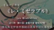 """【管乐作品】音乐剧""""悲惨世界""""选段(Les Misérables) - Claude-Michel Schroenberg / Arr. 森田一浩"""
