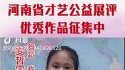【爱与力量·艺起战疫】河南省才艺公益展评—安哲宇《我们》