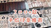 【手帐】L_岚杉//300+款平价常用印章推荐!