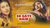 So Gaye Hain - A.R. Rahman&Lata Mangeshkar