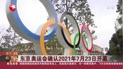 东京奥运会确认2021年7月23日开幕