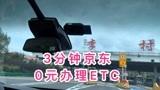 开箱试用,0元京东办理ETC,没想到,第一次上高速,就翻车了