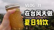 【小圆VLOG 31】在台风天做夏日特饮-百香果蜂蜜柠檬水
