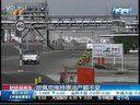 视频: 韩国军方上调警戒令级别[财经早班车]