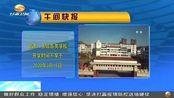 甘肃:各级各类学校 开学时间不早于 2020年3月15日