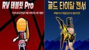 【热血英豪】RV平板手机Pro+黄金大闸蟹【最新保留装介绍】