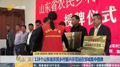 [早安山东]128个山东省农民乡村振兴示范站在邹城集中授牌
