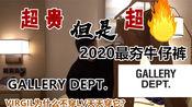 Gallery Dept 2020最火牛仔裤 为什么Virgil不穿LV天天穿它?(含购买方式+LA实体店购物分享)