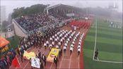 鄂州职业大学16级运动会
