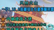【风林火山】1.12.2的模组新人养老服务器-服务器推荐-服推2p8