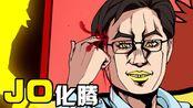 【JO级生物】之马化腾:充钱使我拥有JOJO画风!