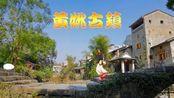 夫妻自驾游来到广西贺州参观中国最美十大古镇之一,黄姚古镇!