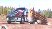 美洲卡车模拟 [A7解说]22 与新车万国孤星的原木运输之旅 从俄勒冈州本德伐木场到克拉马斯的加工厂 短途