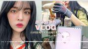 【Yeonwoo】韩国美大生的日常生活分享>>>饮食记录/上课/Apple iPad Air/夜间护理