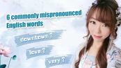 [英语发音]最容易发错音的单词(下)穿汉服教英语6 commonly mispronounced English words