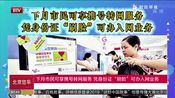 """[北京您早]下月市民可享携号转网服务 凭身份证""""刷脸""""可办入网业务"""