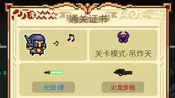元气骑士–快乐挑战因子+快乐光剑+快乐骑士(普通和吊炸天双通)