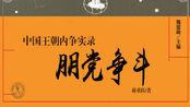 《中国王朝内争实录朋党争斗》第43集 清流钩党4