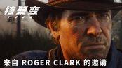 《荒野大镖客2》亚瑟·摩根的扮演者 Roger Clark 邀请你一起加入核聚变广州站丨机核