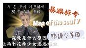 【防弹少年团】Map of the soul:7最新专辑|拆专1.0|暴躁拆专|究竟是什么原因让两个花季少女练练爆粗