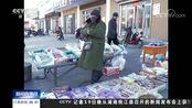 """0001.中国网络电视台-[新闻直播间]强冷空气致多地气温大跳水 黑龙江呼玛 最低温-31 开启""""天然冰箱""""模式[超清版]"""