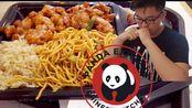 流水账(2)吃熊猫快餐是什么样的体验