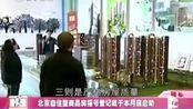 北京自住型商品房摇号登记或于本月底启动