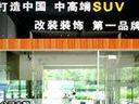 旧款霸道改装-踏板-行李架-护板-轮毂-胎龄-尾喉-广昌汽车改装020suv.com
