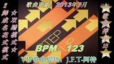 E舞成名脚谱之VIP花式双踏模式,歌曲:kara _step up!排序:18