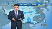 中央气象台:9月18-21日天气,北方迎来大范围雨雪天气,降雨降温