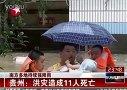 安徽安庆:多处内涝积水 近300人一度被困