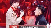 """[王俊凯][我们的乐队]谢霆锋要王总示范壁咚,王俊凯用行动告诉你""""表演系最不怕的就是表演"""""""