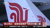 [中国新闻]浙江舟山:波音实现海外飞机交付第一单