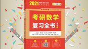 2021年李永乐考研数学复习全书 第四章 例61-例75