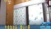 0001.齐鲁网-济南:生命加油站——爱心小屋