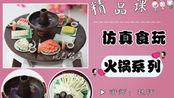 1.火锅食玩——准备+盘子制作(9分44秒)
