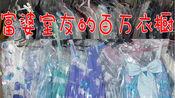 富婆lo娘的百万衣橱/住别墅的lo娘室友到底有多少小裙子