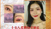 |GraceMQin美妆分享| 非常有小女人味的浆果梅子妆容