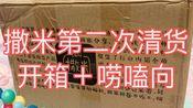 [圆子的开箱视频]撒米第二次清货,150多米一大箱子!唠嗑向种草!下饭视频