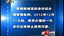 2012年12月31日起,原来办理的一代身份证将停止使用作废