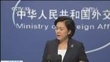 [视频]外交部:日领导人开历史倒车 抹黑中国